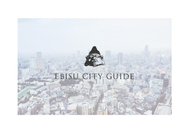 街の人とつくるガイドブックプロジェクト「EBISU CITY GUIDE」
