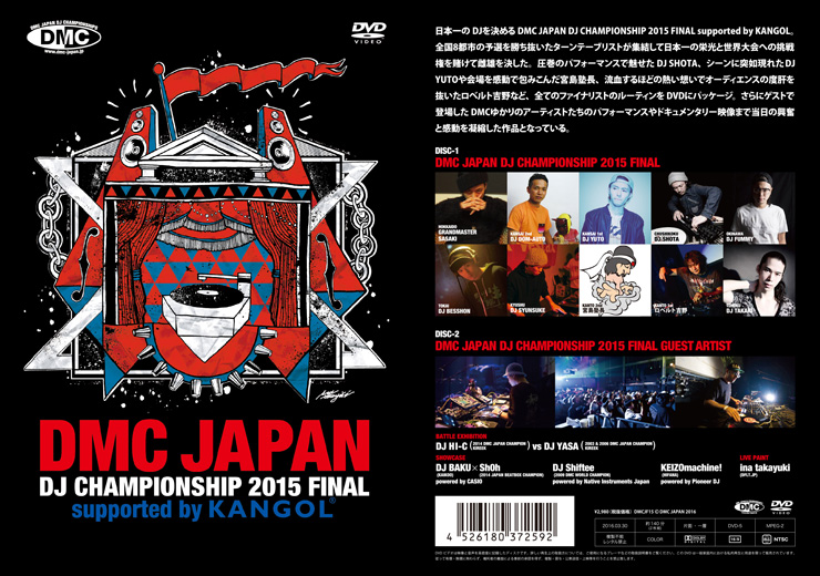 <strong>DMC JAPAN DJ CHAMPIONSHIP 2015 FINAL DVD