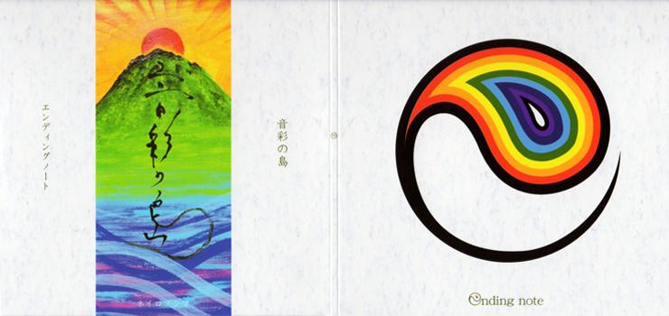 ending note - New Album 『音彩の島』 Release