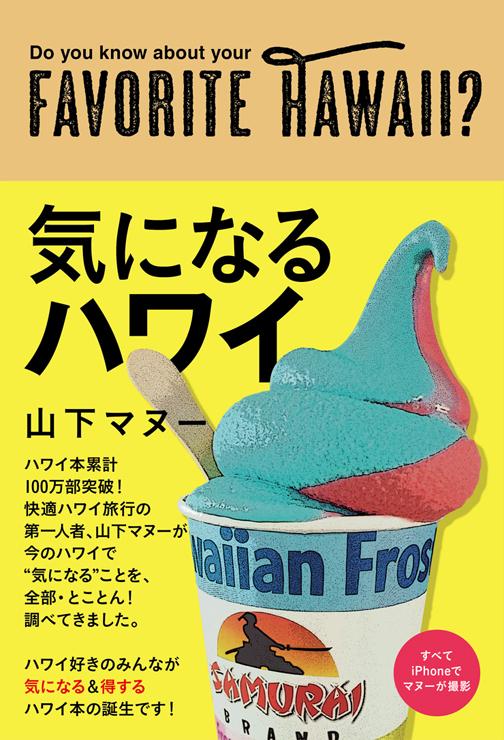 旅の達人・山下マヌーがお届けするハワイ本の最新版『気になるハワイ』 2016年5月14日(土)に湘南T-SITEにてトーク&サイン会開催決定!
