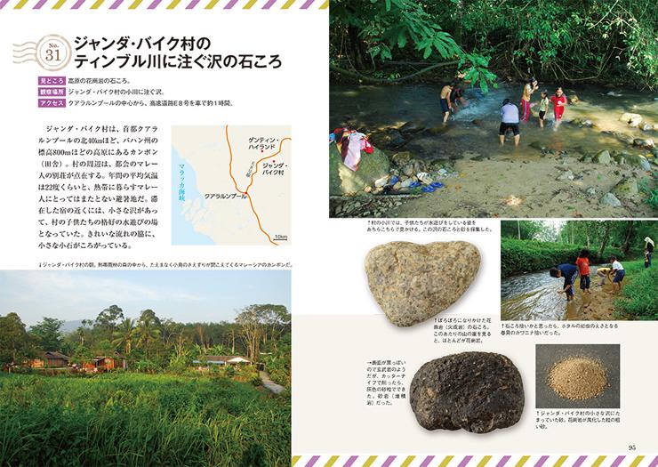 『地球の石ころ標本箱』 著 者:渡辺一夫 2016年5月12日発売。