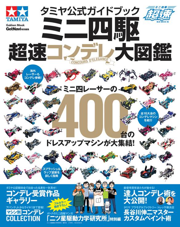タミヤ公式ガイドブック ミニ四駆 超速コンデレ大図鑑 (ムック本)