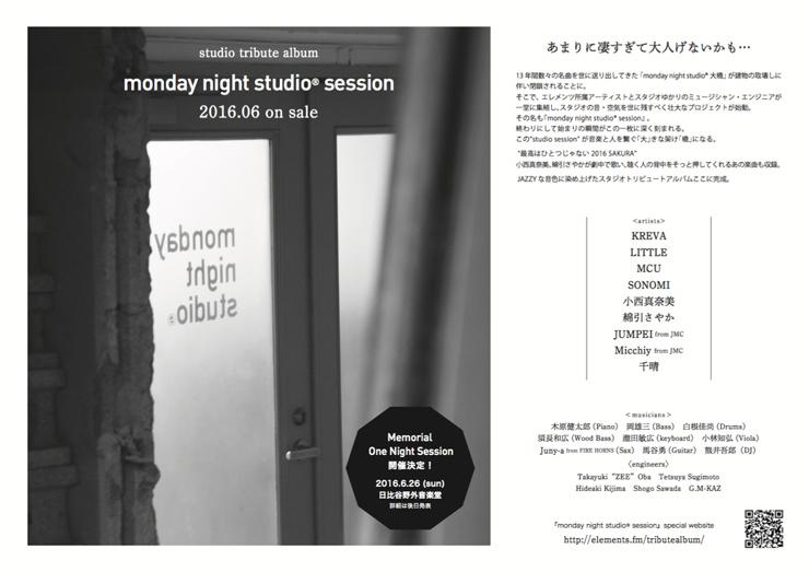 V.A. - スタジオトリビュートアルバム『monday night studio(R) session』 リリース/2016.06.26(sun) 日比谷野外大音楽堂でイベントも開催!