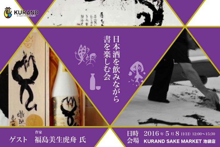 「日本酒を飲みながら書を楽しむ会 ~漢字のルーツを知り、 古代文字アートを楽しんでみませんか~」2016年5月8日(日)at KURAND SAKE MARKET 池袋店