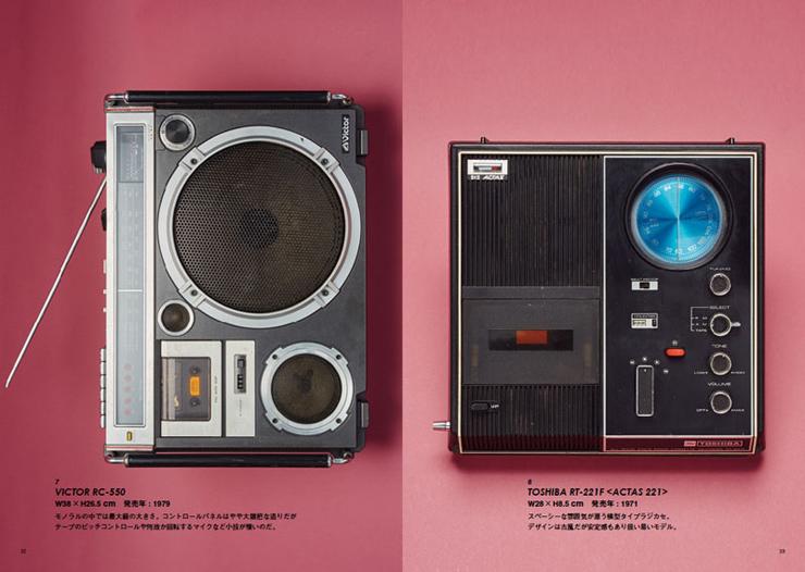『ラジカセのデザイン! 増補改訂版』 著者:松崎順一 2016年4月25日発売。