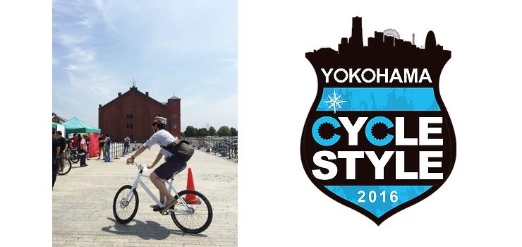 YOKOHMA サイクルスタイル&ミニベロフェスタ2016 - 2016年5月14日(土)、 15日(日) at 横浜赤レンガ倉庫