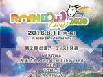 RAINBOW CHILD 2020 – 2016.08.11(木) 山の日祝日 at 岐阜県八百津町蘇水公園 ~出演アーティスト第2弾~