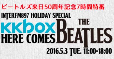 ザ・ビートルズ 来日50周年記念特番『KKBOX Here comes THE BEATLES』放送日時:2016年5月3日(火・祝)11:00-18:00