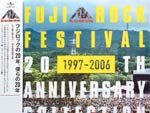 V.A. – FUJI ROCK FESTIVAL 20TH ANNIVERSARY COLLECTION (1997-2006)、(2007-2016) 2作同時リリース。