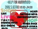 – HELP FOR KUMAMOTO – 2016.05.06(Fri) at 渋谷 The Guinguette by MOJA