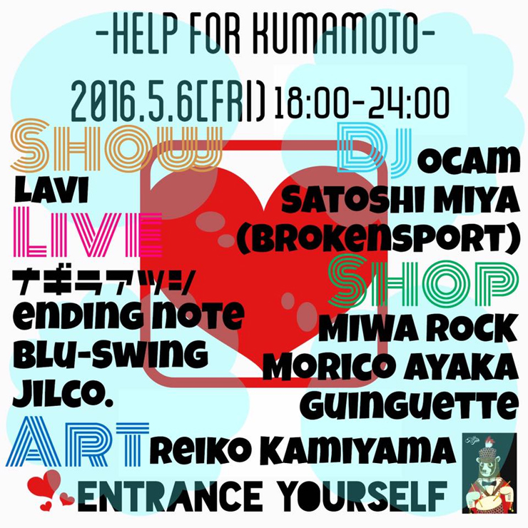 – HELP FOR KUMAMOTO- 2016.05.06(fri) at 渋谷 The Guinguette by MOJA