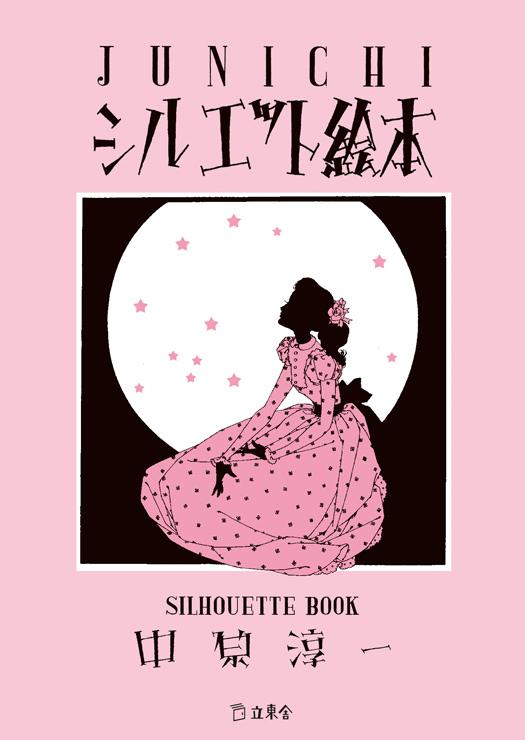 『JUNICHIシルエット絵本』著者:中原淳一 :2016年6月20日発売。