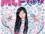 MCpero - 1st Album 『MCperoの一人遊び』 Release / A-FILES オルタナティヴ ストリートカルチャー ウェブマガジン