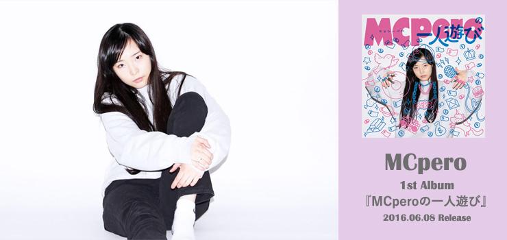 MCpero - 1st Album 『MCperoの一人遊び』 Release