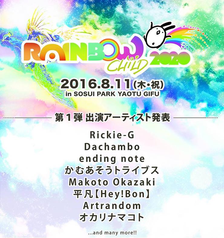 RAINBOW CHILD 2020 - 2016.08.11(木)山の日祝日 at 岐阜県八百津町蘇水公園 ~出演アーティスト第1弾~