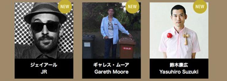 ジェイアール JR / ギャレス・ムーア Gareth Moore / 鈴木 康広 Yasuhiro Suzuki