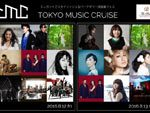 TOKYO MUSIC CRUISE 2016 – 2016年8月12日(金)13日(土) at ザ・プリンス パークタワー東京