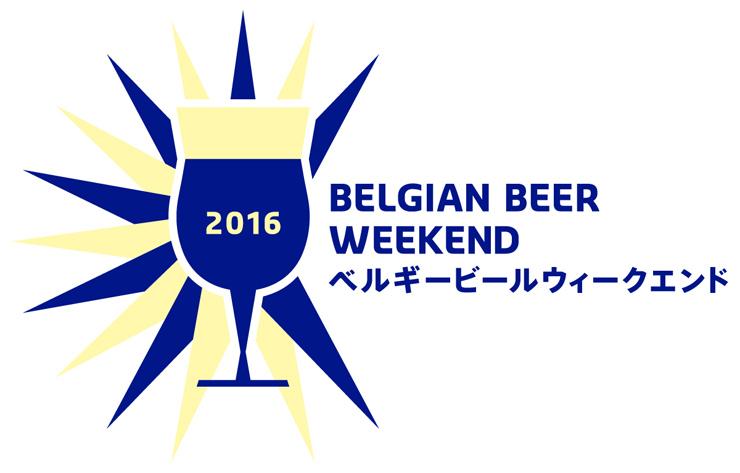 ベルギービールウィークエンド札幌 2016年6月22日(水)~ 6月26日(日)at 札幌大通公園8丁目