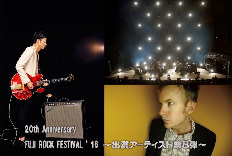 20th Anniversary FUJI ROCK FESTIVAL '16 ~出演アーティスト第8弾~