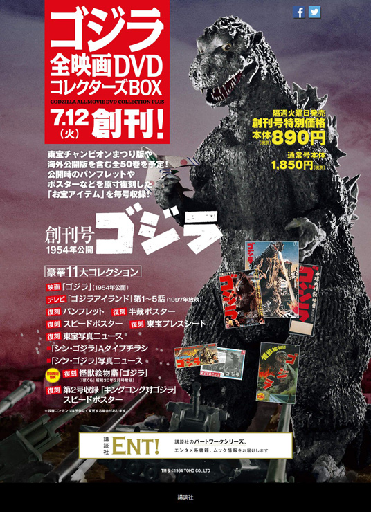 史上初の「ゴジラ」映画コンプリート・シリーズが発売。公開当時のパンフレットも完全収録!隔週刊パートワーク『ゴジラ全映画DVDコレクターズBOX』全50巻 2016年7月12日創刊予定