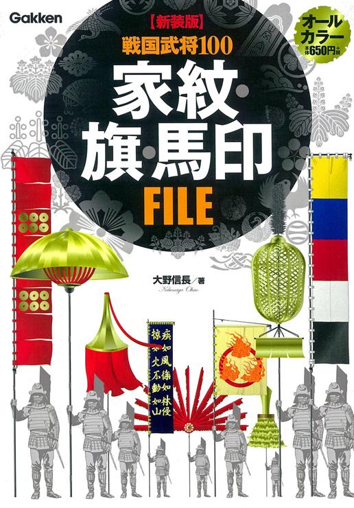 新装版 戦国武将100 家紋・旗・馬印FILE /著者:大野信長 2016年5月16日発売。