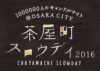 『1000000人のキャンドルナイト@OSAKA CITY 茶屋町スロウデイ2016』 2016年6月1日(水)18時~22時
