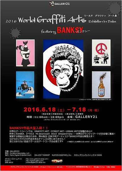 2016 World Graffiti Arts Exhibition in Daiba featuring BANKSY 2016年6月18日(土)~7月18日(月)at GALLERY21