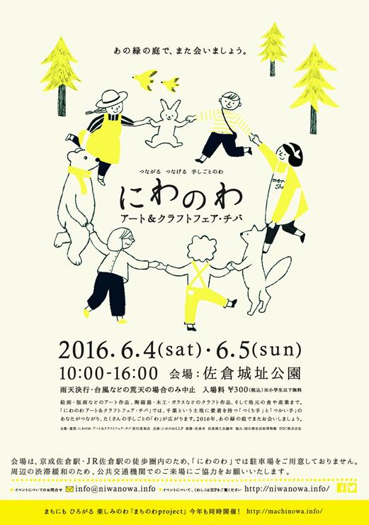 にわのわ アート&クラフトフェア・チバ 2016年6月4日(土)・5日(日) at 佐倉城址公園
