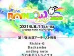 RAINBOW CHILD 2020 – 2016.08.11(木) 山の日祝日 at 岐阜県八百津町蘇水公園 ~出演アーティスト第1弾~