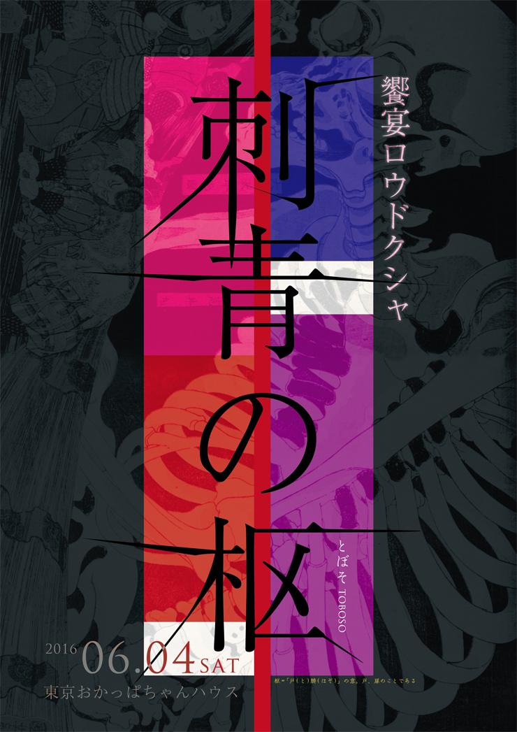 朗読×文化×食を掛け合わせたアートイベント『饗宴ロウドクシャー刺青の枢(とぼそ)ー』 2016年6月4日(土) at 東京おかっぱちゃんハウス