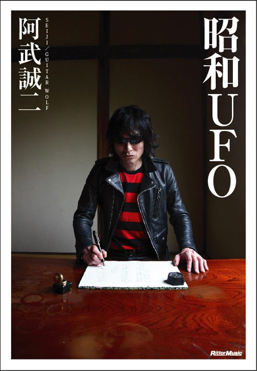 ギターウルフSEIJIの人気ブログを書籍化 『昭和UFO』著者:阿武誠二 2016年6月9日発売。