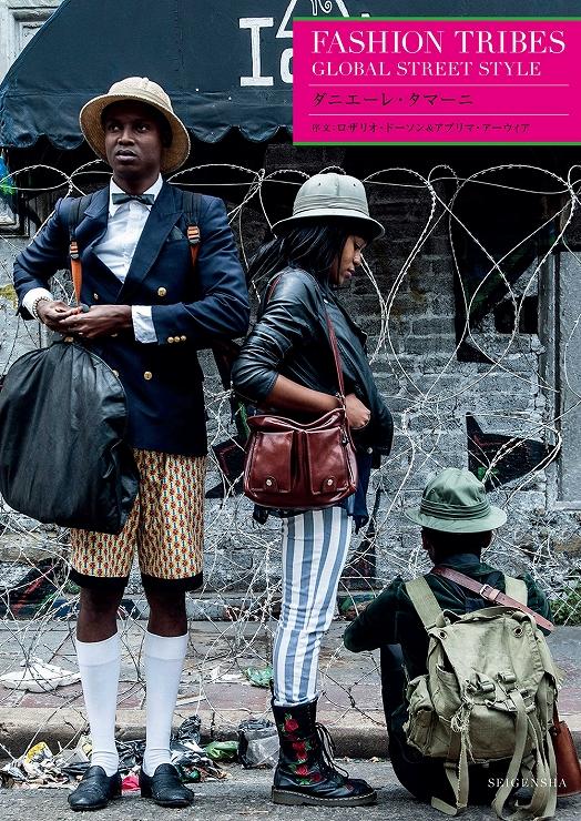 写真家、ダニエーレ・タマーニの新作写真集「FASHION TRIBES GLOBAL STREET STYLE」発売。