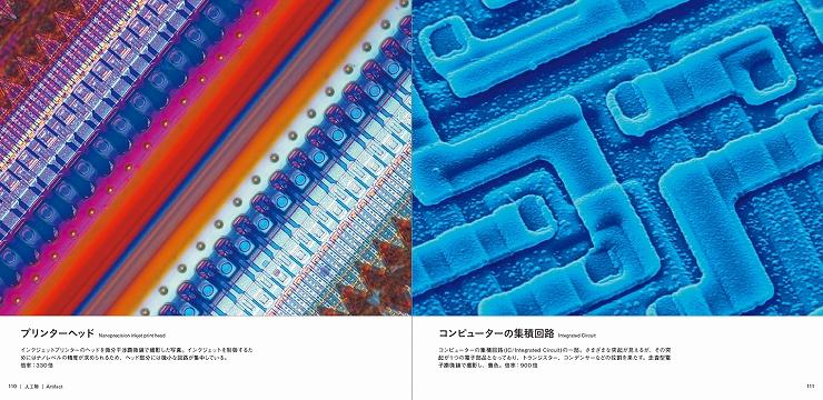 書籍 『美しい顕微鏡写真』 2016年5月23日発売。