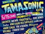 TAMASONIC 2016.05.15(sun) at 多摩センター 三角広場・野外ステージ /新代田FEVERではアフターパーティーも開催。 / A-FILES オルタナティヴ ストリートカルチャー ウェブマガジン