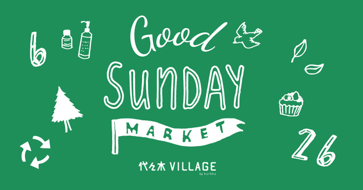 GOOD SUNDAY MARKET  2016年6月26日(日) at 代々木VILLAGE by kurkku