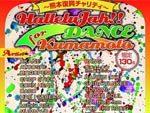 ~熊本復興支援チャリティイベント~ HalleluJah!! DANCE for Kumamoto 2016年7月8日(金)at Club CACTUS
