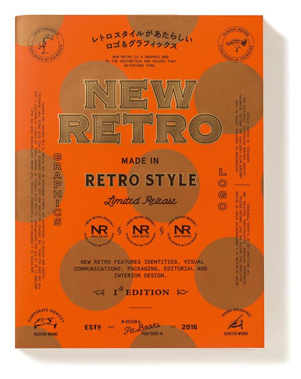 書籍『NEW RETRO- レトロスタイルがあたらしいロゴ&グラフィックス-』 2016年6月10日発売。