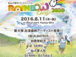 Rainbow CHILD 2020 – 2016.08.11(木) 山の日祝日 at 岐阜県八百津町蘇水公園 ~出演アーティスト第4弾~
