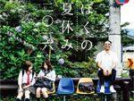 ZEN-LA-ROCK – New EP 『ぼくの夏休み2016』Release