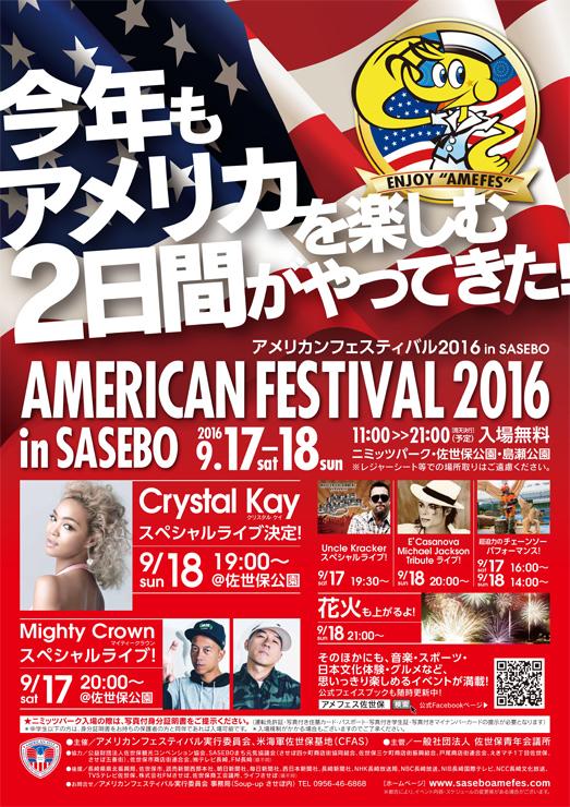 アメリカンフェスティバル 2016 in SASEBO - 9月17日(土)・18日(日) at 佐世保公園、ニミッツパーク、島瀬公園