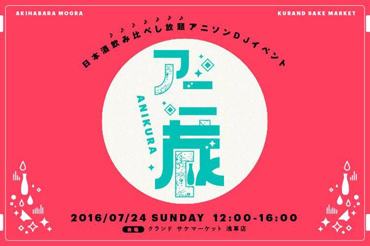 アニ蔵 -ANIKURA- 2016.07.24(sun) at KURAND SAKE MARKET 浅草店