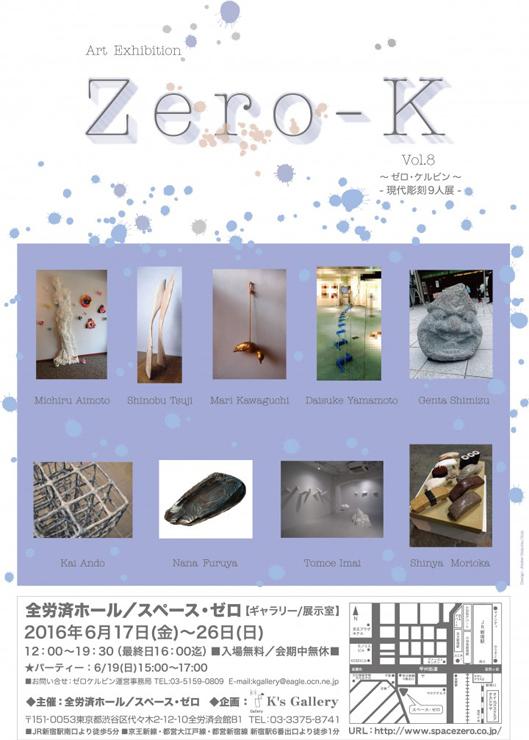 Art Exhibition Zero-K Vol.8 ~ゼロ・ケルビン~ - 現代彫刻9人展 - 2016年6月17日 (金) ~ 6月26日 (日) at 全労済ホール/スペース・ゼロB1  ギャラリー・展示室
