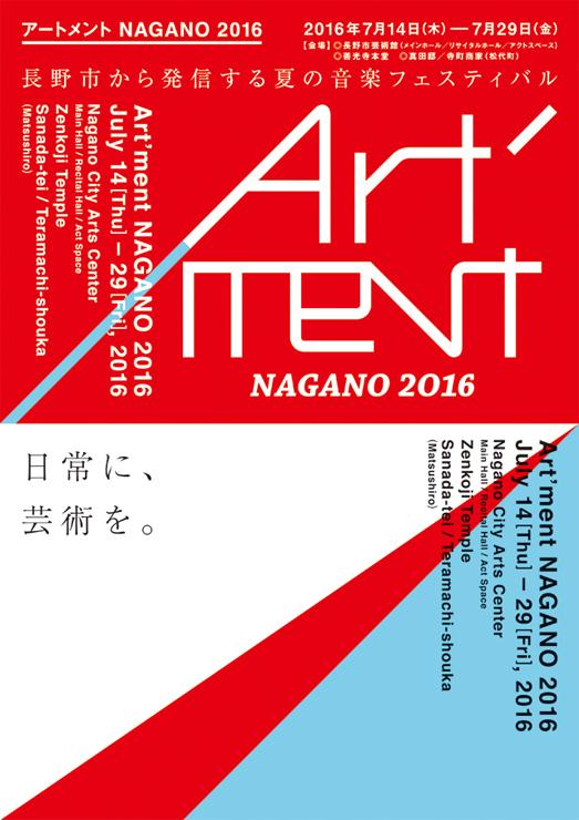 音楽家 久石 譲が芸術監督を務める、夏の音楽フェスティバル『アートメントNAGANO 2016』2016年7月14日(木)~7月29日(金)at 長野市芸術館