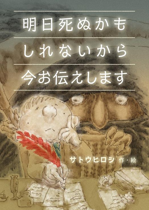 万年筆と水彩で描く、大人のための電子書籍絵本 『明日死ぬかもしれないから今お伝えします』著者:サトウヒロシ 2016年6月29日発売。