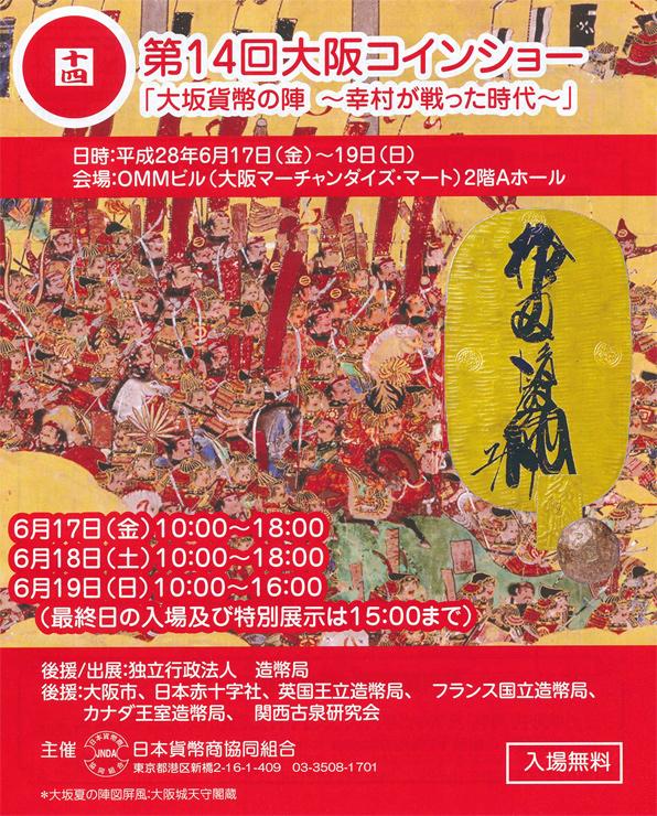 第14回大阪コインショー 2016年6月17日(金)~19日(日) at 大阪OMMビル2階Aホール