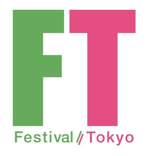 国内最大規模の国際舞台芸術祭 『フェスティバル/トーキョー』 2016年10月15日(土)~12月11日(日)at 東京芸術劇場、あうるすぽっと、にしすがも創造舎、池袋西口公園 他