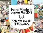 『HandMade In Japan Fes' 2016』 2016年7月23日(土)・7月24日(日) at 東京ビッグサイト東1・2・3ホール