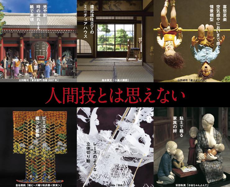 神の手・ニッポン展 2016年7月8日(金)~9月4日(日) at 名古屋 テレピアホール