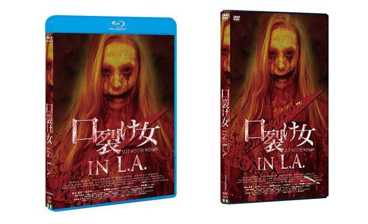 ホラー映画 『口裂け女 in L.A.』 2016年7月6日 Blu-ray,DVDでリリース。