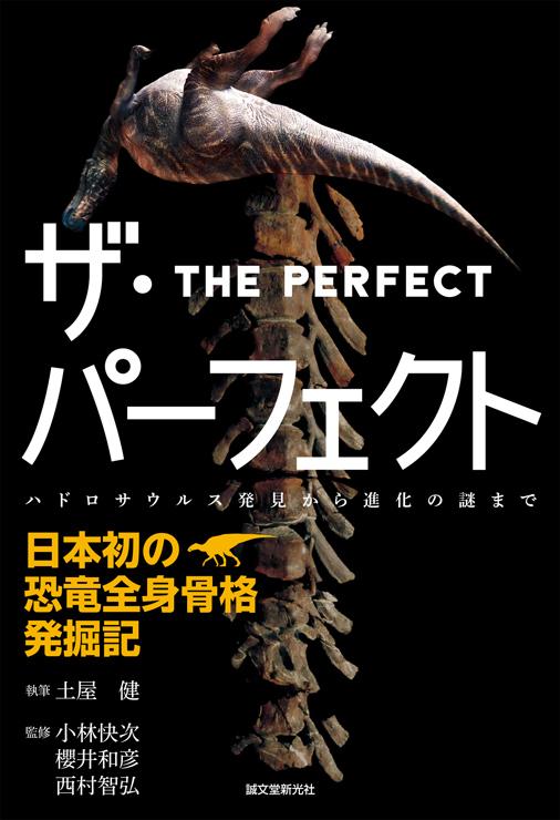 書籍 『ザ・パーフェクト―日本初の恐竜全身骨格発掘記』 執筆:土屋健/監修:小林快次、 櫻井和彦、 西村智弘 2016年7月4日発売。/トークショーも開催 8月4日(木) at なかのZERO小ホール